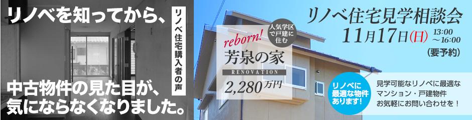 11月17日(日)【リノベSCHOOL!】「芳泉の家」リノベ住宅見学相談会(終了しました)