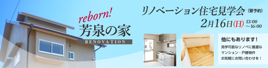 リノベーション住宅「芳泉の家」見学会(終了しました)2月16日(日)13:00〜16:00