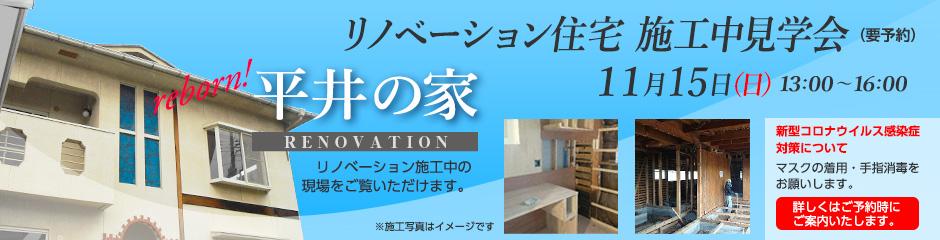 リノベーション住宅「平井の家」施工中見学会 11月15日(日)13:00〜16:00