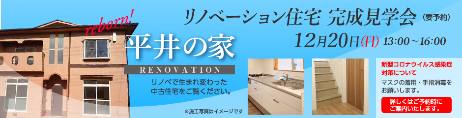 リノベーション住宅「平井の家」完成見学会 12月20日(日)13:00〜16:00